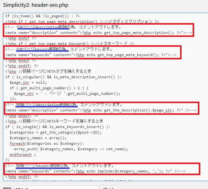 simplictyのdescription 重複対処法