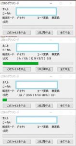FFFTP高速化