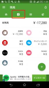 自動集計家計簿アプリ 使い道
