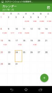 自動集計家計簿アプリ カレンダー