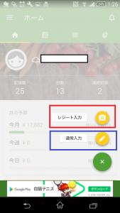 自動集計家計簿アプリ 集計