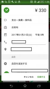 自動集計家計簿アプリ