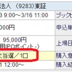 【3月編】IPO抽選結果。日本再生可能エネルギーインフラ投資法人が補欠当選