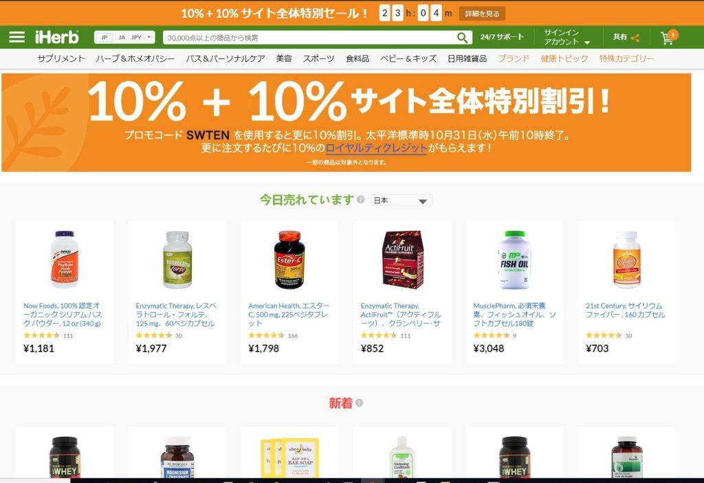iherb_TOP日本語画面2