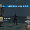 【FF14】漁師クエストで必要な「大鰭竜HQ」を紅玉海で釣る
