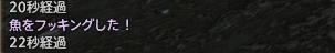 バルーンパファーHQフッキングタイミング
