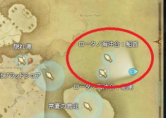 東ラノシア ロータノ海沖合:船首