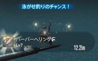 東ラノシア ロータノ海沖合:船首「ハーバーヘリング」