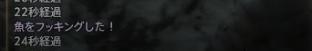 オオモリナマズ釣り上げ迄の時間