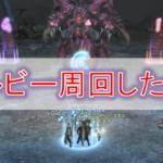 【FF14】極ルビーウエポン討滅戦 (DPS目線攻略メモ)