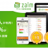 【家計簿アプリ】レシート読み取りで簡単集計。自動入力だから楽して節約が捗る「Zaim」